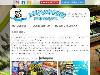 ledinoi.ru справка.сайт