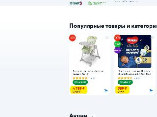 www.detmir.ru справка.сайт