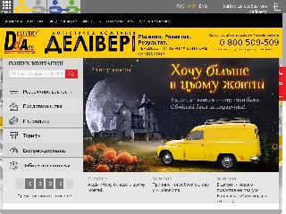 delivery-auto.com.ua справка.сайт