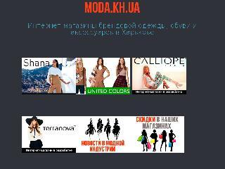 moda.kh.ua справка.сайт