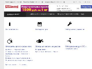 www.auto-point.ru справка.сайт