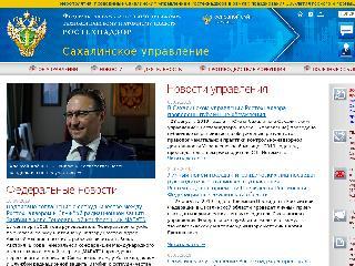 sahal.gosnadzor.ru справка.сайт