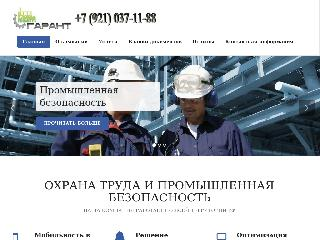 51garant.ru справка.сайт