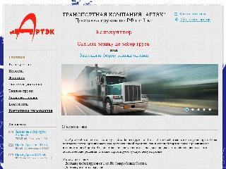 artek78.ru справка.сайт