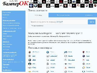 bamperok51.ru справка.сайт