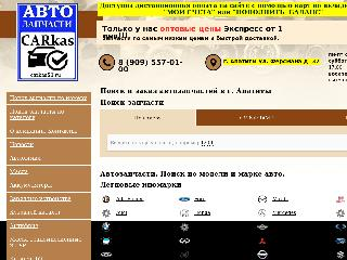 carkas51.ru справка.сайт