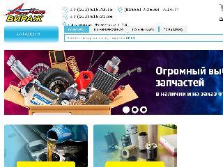 virageavto.ru справка.сайт