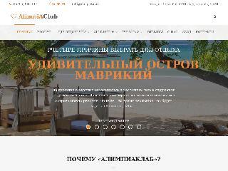alimpiaclub.ru справка.сайт