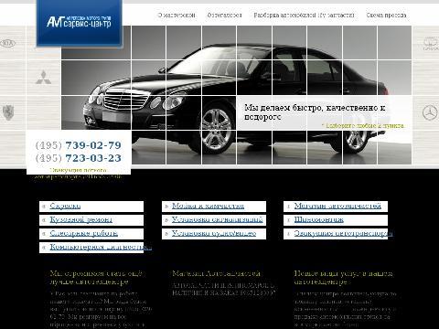 amgc.ru справка.сайт