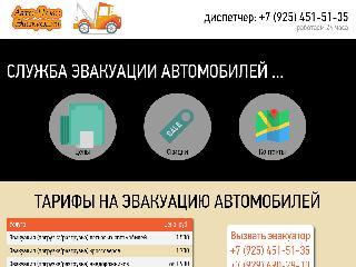autoevak.ru справка.сайт