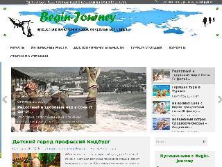 begin-journey.ru справка.сайт