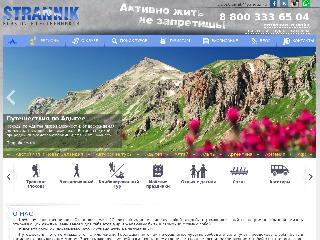 clubstrannik.ru справка.сайт