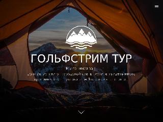 golfstrimtour.ru справка.сайт