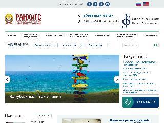 ion.ranepa.ru справка.сайт
