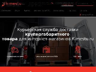 k-mestu.ru справка.сайт