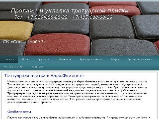 mirtrotuar.ru справка.сайт