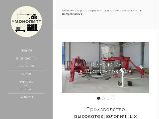 monolit-aprelevka.ru справка.сайт