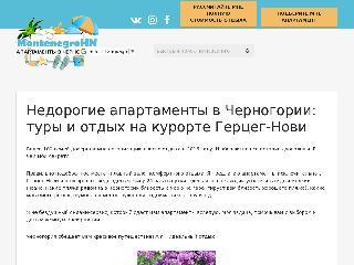 montenegrohn.com справка.сайт