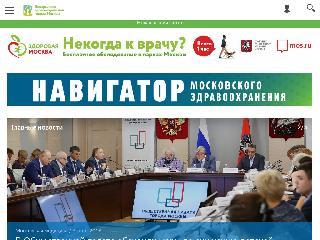 mosgorzdrav.ru справка.сайт