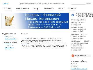 notarius-aprelevka.ru справка.сайт