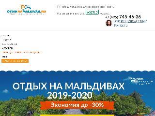 otdih-na-maldivah.ru справка.сайт