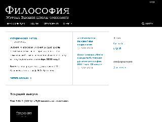 philosophy.hse.ru справка.сайт