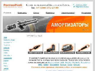 pnevmoprofi.ru справка.сайт