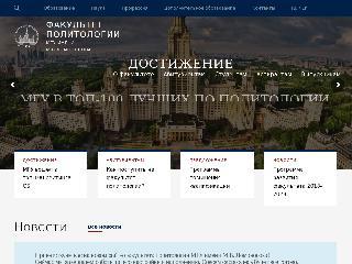 polit.msu.ru справка.сайт