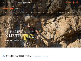 proclimbtrip.ru справка.сайт