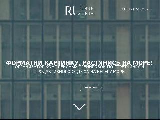 ruonetrip.ru справка.сайт