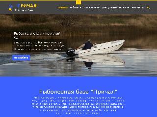 rybolovnajabaza.ru справка.сайт