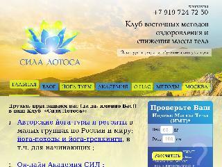 silalotosa.ru справка.сайт
