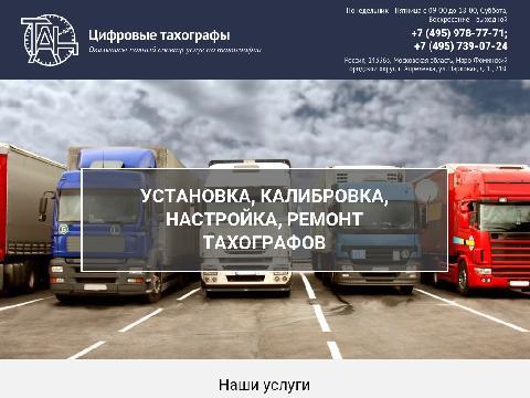 tahapr.ru справка.сайт