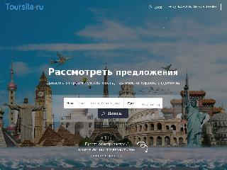 toursila.ru справка.сайт