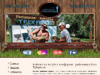 trekhrechie.ru справка.сайт