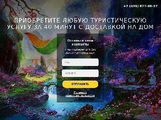 tvs.travel справка.сайт