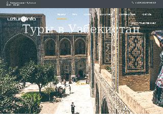 uztur.info справка.сайт
