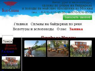 velo-splavy.ru справка.сайт