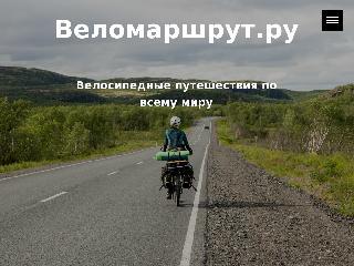velomarshrut.ru справка.сайт