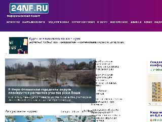www.24nf.ru справка.сайт