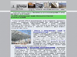 www.astrom.ru справка.сайт