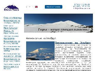 www.elbrustours.ru справка.сайт
