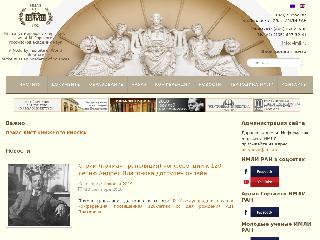 www.imli.ru справка.сайт