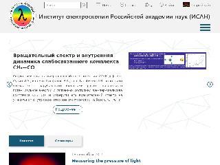 www.isan.troitsk.ru справка.сайт