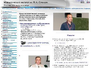 www.mi.ras.ru справка.сайт