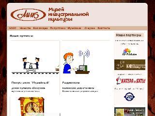 www.museum-ic.ru справка.сайт