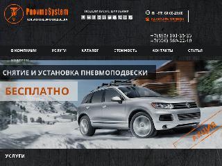 www.pnevmosystem.ru справка.сайт