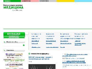 www.szaomed.ru справка.сайт