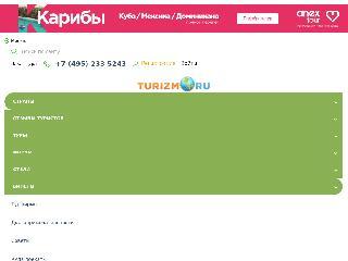 www.turizm.ru справка.сайт