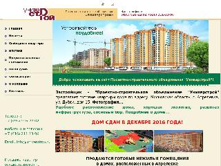www.universtroy.ru справка.сайт